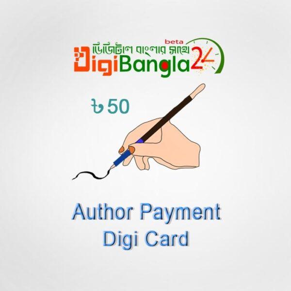 DigiBangla24_Author_Payment